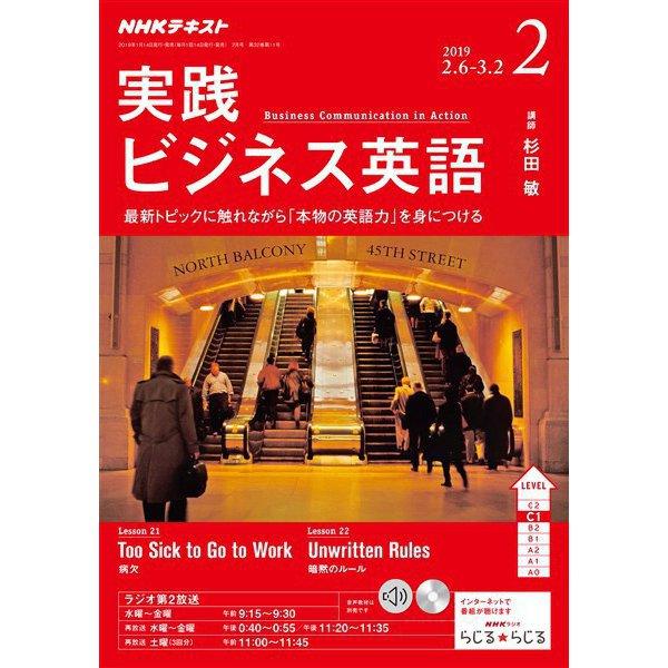 NHKラジオ 実践ビジネス英語 2019年2月号(NHK出版) [電子書籍]