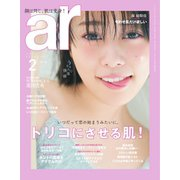 ar(アール) 2019年2月号(主婦と生活社) [電子書籍]
