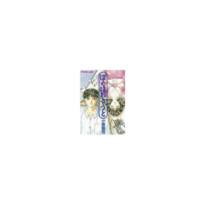 【期間限定閲覧 試し読み増量版 2019年1月24日まで】ぼくはおとうと(1)(講談社) [電子書籍]