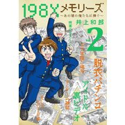 198Xメモリーズ 2(小学館) [電子書籍]
