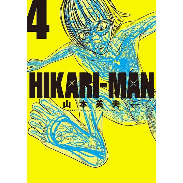 HIKARIーMAN 4(小学館) [電子書籍]