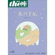 the座66号 水の手紙/少年口伝隊一九四五(2010)(小学館) [電子書籍]
