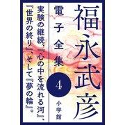 福永武彦 電子全集4 実験の継続、「心の中を流れる河」、「世界の終り」、そして「夢の輪」。(小学館) [電子書籍]