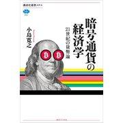 暗号通貨の経済学 21世紀の貨幣論(講談社) [電子書籍]