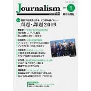 Journalism 2019年1月号(朝日新聞出版) [電子書籍]