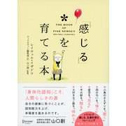 「感じる」を育てる本 THE BOOK OF FIVE SENSES(ディスカヴァー・トゥエンティワン) [電子書籍]