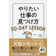 やりたい仕事の見つけ方 30-DAY LESSON(ディスカヴァー・トゥエンティワン) [電子書籍]