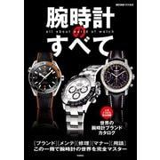 【期間限定価格 2019年1月20日まで】腕時計のすべて(学研) [電子書籍]