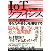 【期間限定価格 2019年1月20日まで】IoTクライシス サイバー攻撃があなたの暮らしを破壊する(NHK出版) [電子書籍]