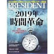 PRESIDENT 2019年2月4日号(プレジデント社) [電子書籍]