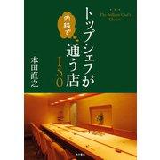トップシェフが内緒で通う店150(KADOKAWA) [電子書籍]
