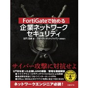FortiGateで始める 企業ネットワークセキュリティ(日経BP社) [電子書籍]