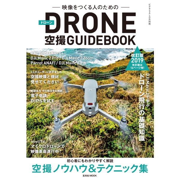 ドローン空撮GUIDEBOOK 改訂版2019年(玄光社) [電子書籍]