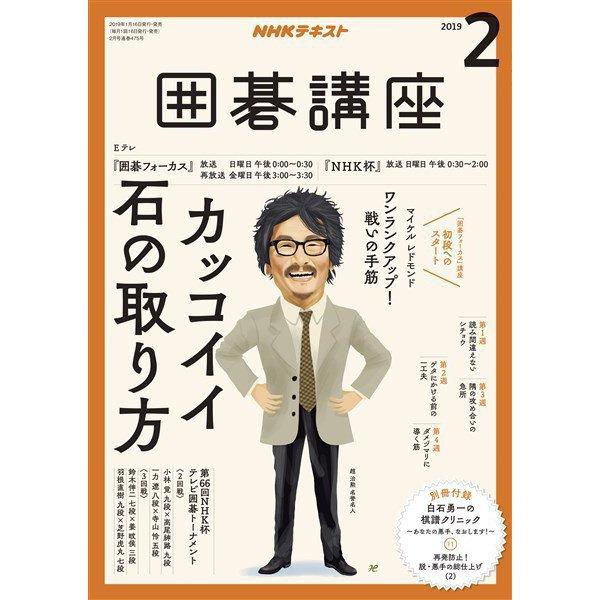 NHK 囲碁講座 2019年2月号(NHK出版) [電子書籍]