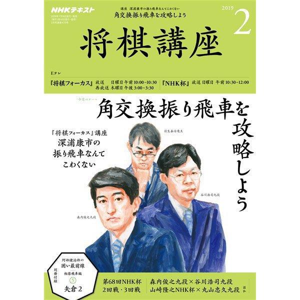 NHK 将棋講座 2019年2月号(NHK出版) [電子書籍]