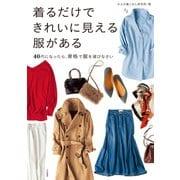 着るだけできれいに見える服がある~40代になったら、骨格で服を選びなさい(大和書房) [電子書籍]