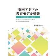 東南アジアの教育モデル構築 -南南教育協力の適用-(BookWay) [電子書籍]