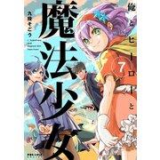 俺とヒーローと魔法少女(7)(フレックスコミックス) [電子書籍]