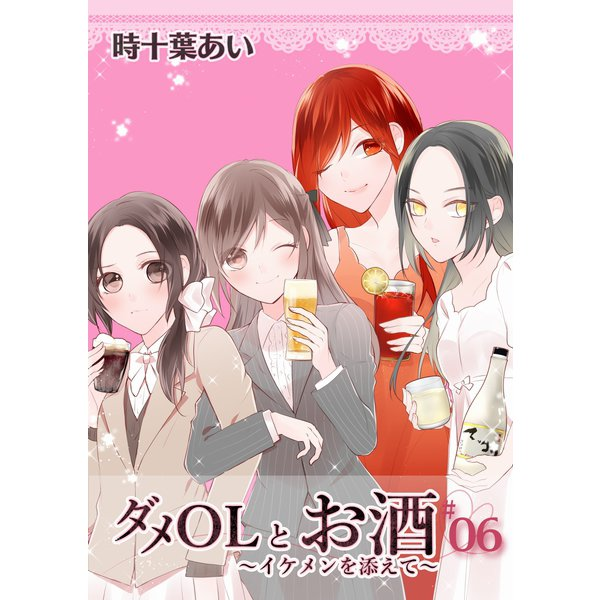 ダメOLとお酒 ~イケメンを添えて~ 6【フルカラー・電子書籍版限定特典付】(comico) [電子書籍]