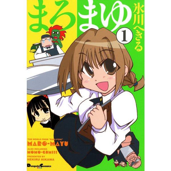 まろまゆ(1)(KADOKAWA) [電子書籍]