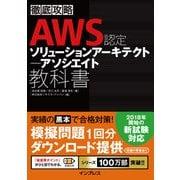 徹底攻略 AWS認定 ソリューションアーキテクト - アソシエイト教科書(インプレス) [電子書籍]