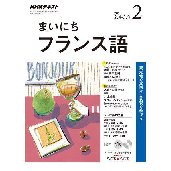 NHKラジオ まいにちフランス語 2019年2月号(NHK出版) [電子書籍]