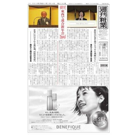 週刊粧業 第3143号(週刊粧業) [電子書籍]