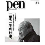 Pen(ペン) 2019年2/1号(CCCメディアハウス) [電子書籍]