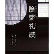 陰翳礼讃 (パイ インターナショナル) [電子書籍]