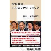 安倍政治 100のファクトチェック (集英社) [電子書籍]