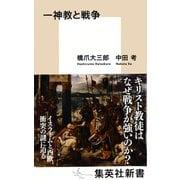 一神教と戦争 (集英社) [電子書籍]