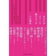 あなたがピアノを続けるべき11の理由 (ヤマハミュージックメディア) [電子書籍]