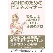 ADHDのためのビジネスマナー。わたしはADHDでLDでも秘書のプロ。(まんがびと) [電子書籍]