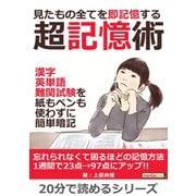 見たもの全てを即記憶する超記憶術。漢字、英単語、難関試験を紙もペンも使わずに簡単暗記。(まんがびと) [電子書籍]