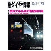 鉄道ダイヤ情報2019年2月号(交通新聞社) [電子書籍]