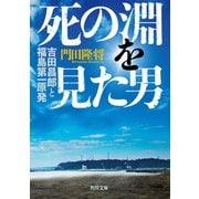 死の淵を見た男 吉田昌郎と福島第一原発(KADOKAWA) [電子書籍]