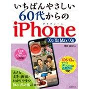 いちばんやさしい 60代からのiPhone XS/XS Max/XR(日経BP社) [電子書籍]