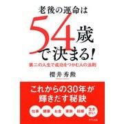 老後の運命は54歳で決まる!(きずな出版) 第二の人生で成功をつかむ人の法則(PHP研究所) [電子書籍]