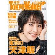 週刊 東京ウォーカー+ 2019年No.2 (1月16日発行)(KADOKAWA) [電子書籍]
