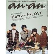 anan (アンアン) 2019年 1月23日号 No.2135 (チョコレート・LOVE)(マガジンハウス) [電子書籍]