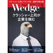 WEDGE(ウェッジ) 2019年2月号(ウェッジ) [電子書籍]