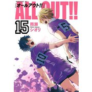 ALL OUT!!(15)(講談社) [電子書籍]