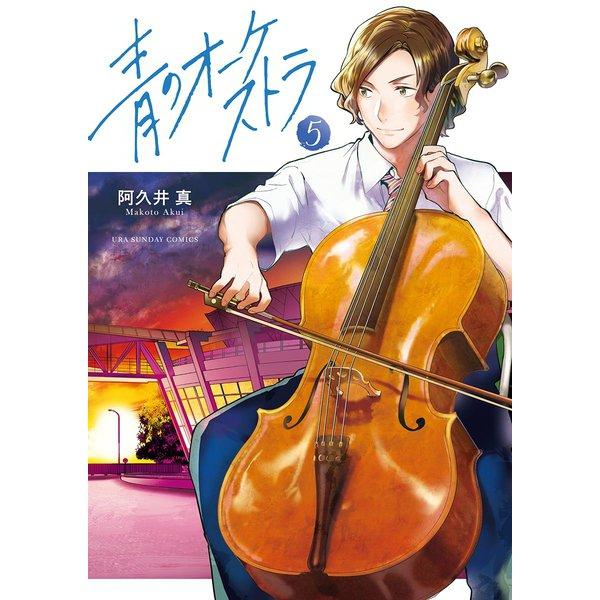 青のオーケストラ 5(小学館) [電子書籍]