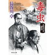 毒虫 北町奉行所捕物控(4)(祥伝社) [電子書籍]