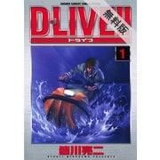 【期間限定閲覧 無料お試し版 2019年1月31日まで】DーLIVE 1(小学館) [電子書籍]