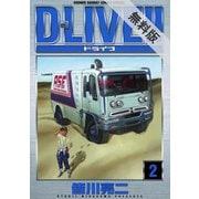 【期間限定閲覧 無料お試し版 2019年1月31日まで】DーLIVE 2(小学館) [電子書籍]