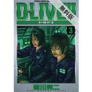 【期間限定閲覧 無料お試し版 2019年1月31日まで】DーLIVE 3(小学館) [電子書籍]