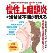 慢性上咽頭炎を治せば不調が消える(扶桑社) [電子書籍]