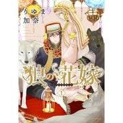 狼の花嫁 1(ダリアコミックスe) [電子書籍]