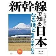 新幹線で知る日本 なるほど地理・歴史・社会(天夢人) [電子書籍]
